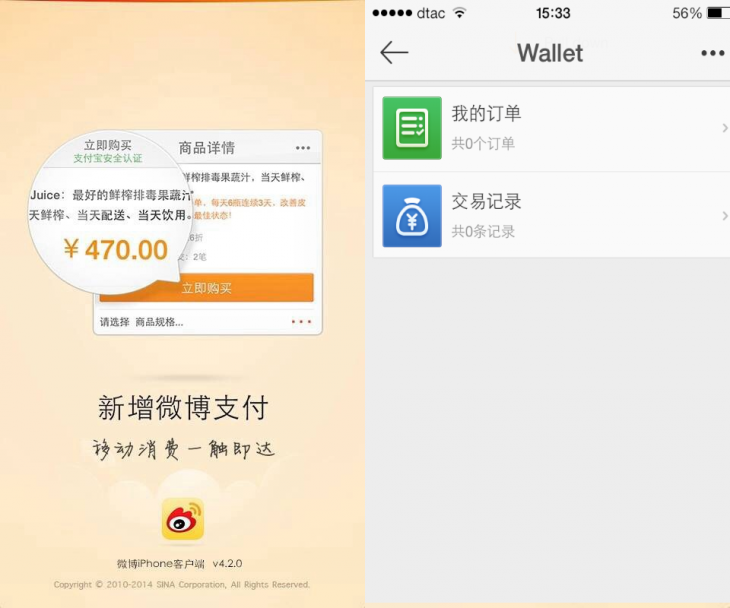 Weibo 1 730x608 Chinas Twitter like Sina Weibo now lets you make payments via its iOS app