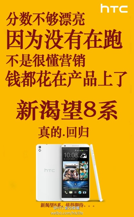 70a9c7c0jw1edm6qqa8z4j20dw0mfn0b HTC teases its Desire 8 Android smartphone on the Chinese social network Weibo