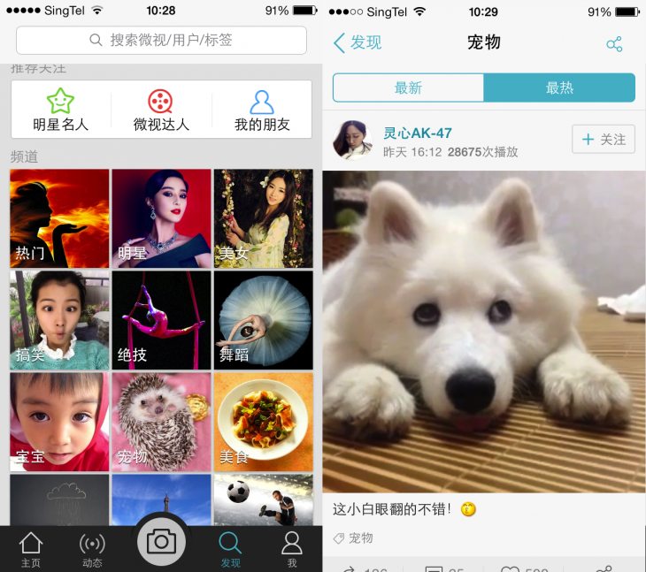 Weishi 2 730x647 Chinese Vine like app Weishi, built by the firm behind WeChat, chalks up 160m views in a day